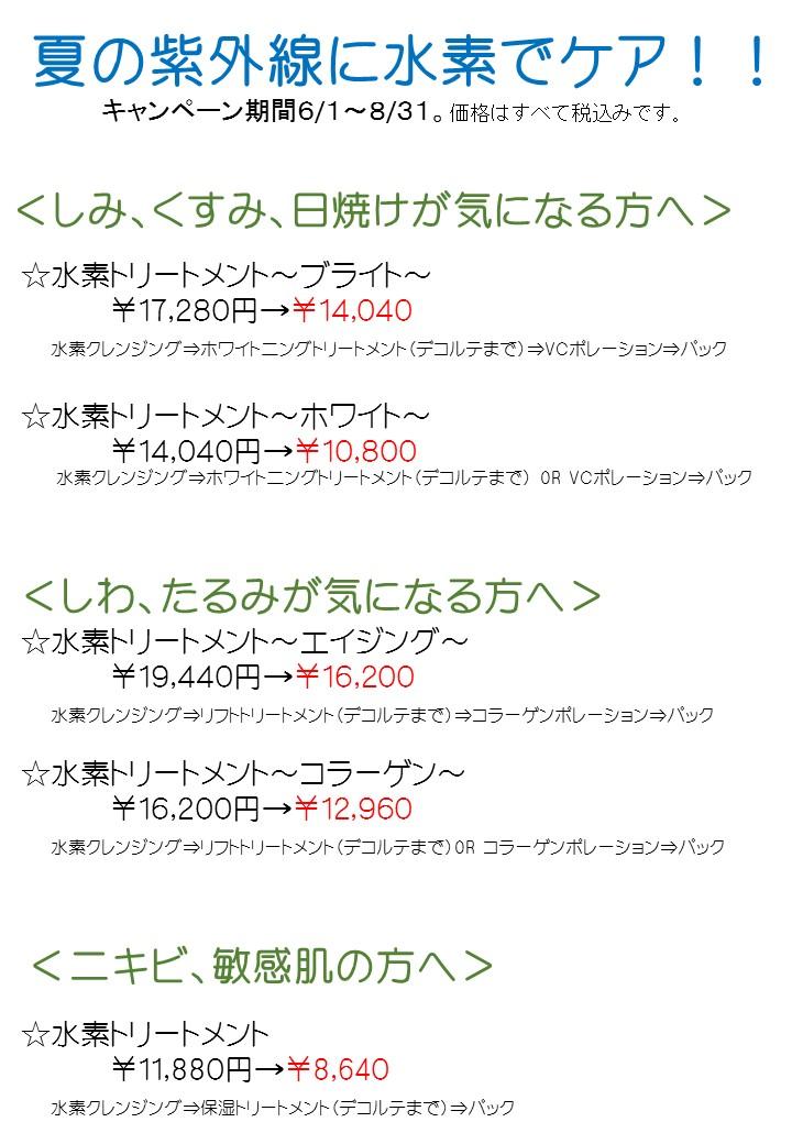 夏のキャンペーン水素 JPG