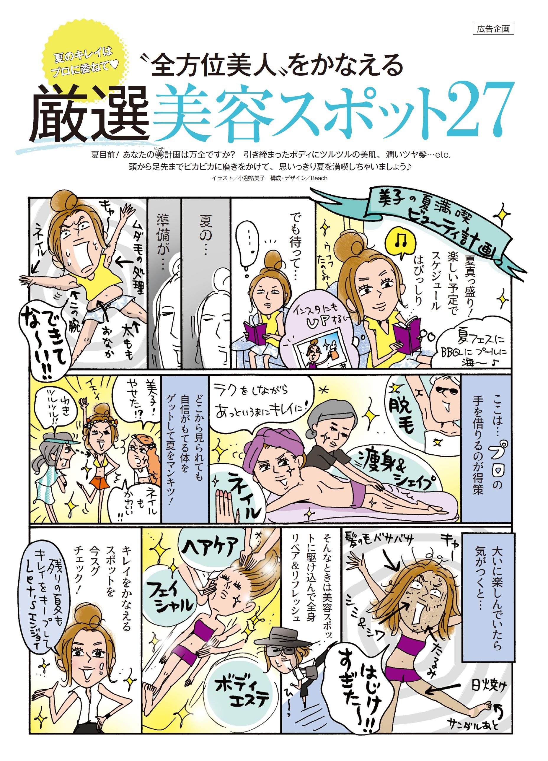biteki_tobira